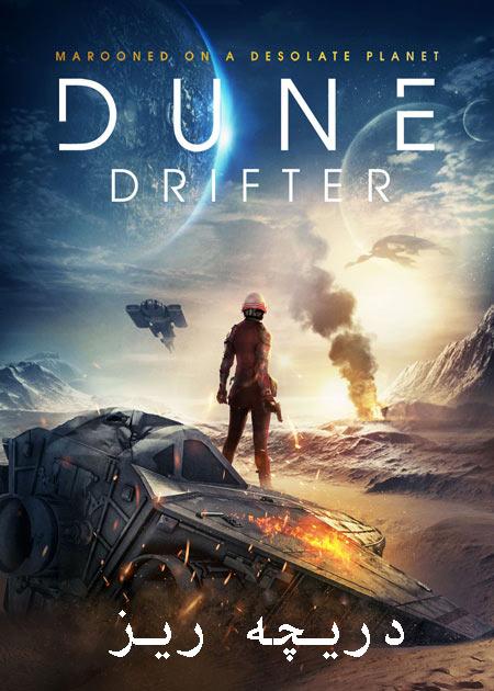 دانلود فیلم دریچه ریز Dune Drifter 2020