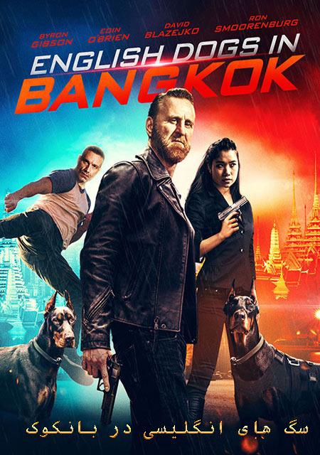 دانلود فیلم سگ های انگلیسی در بانکوک دوبله فارسی English Dogs in Bangkok 2020