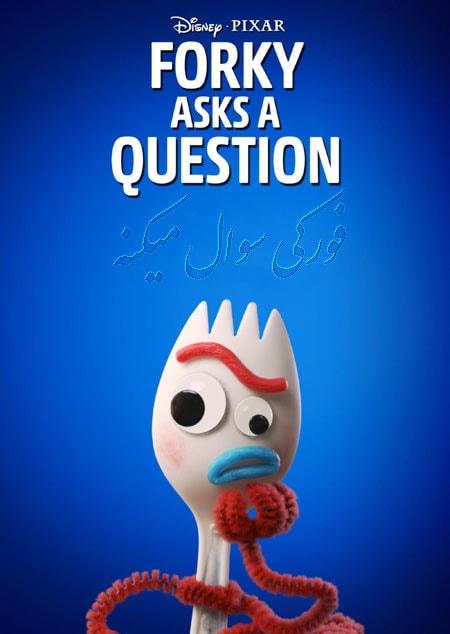 دانلود انیمیشن فورکی سوال میکنه دوبله فارسی Forky Asks a Question 2019