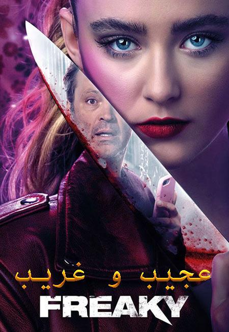 دانلود فیلم عجیب و غریب دوبله فارسی Freaky 2020