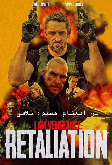 دانلود فیلم من انتقام هستم: تلافی دوبله فارسی I Am Vengeance: Retaliation 2020