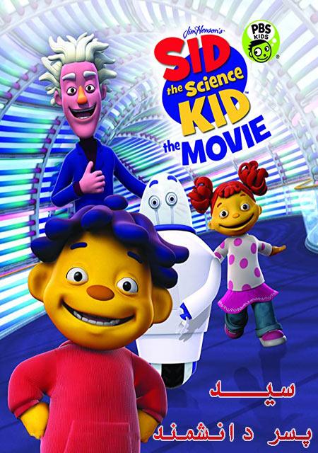 دانلود انیمیشن سید پسر دانشمند دوبله فارسی Sid the Science Kid: The Movie 2013