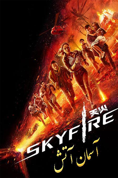 دانلود فیلم آسمان آتش دوبله فارسی Skyfire 2019