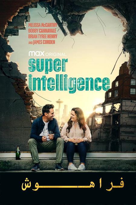 دانلود فیلم فراهوش دوبله فارسی Superintelligence 2020