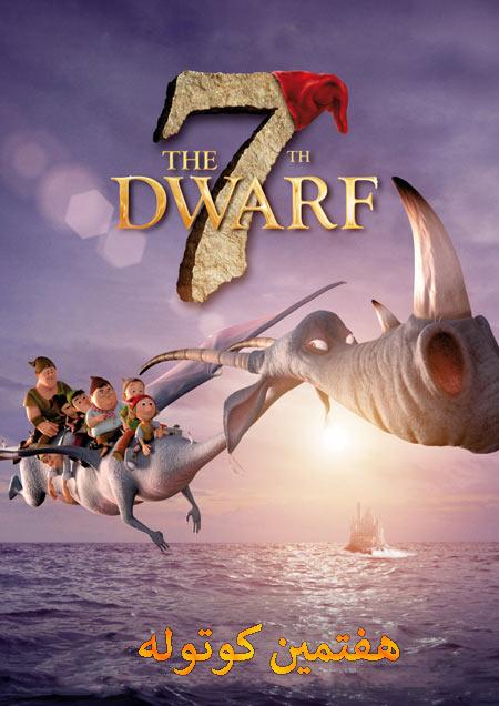 The 7th Dwarf