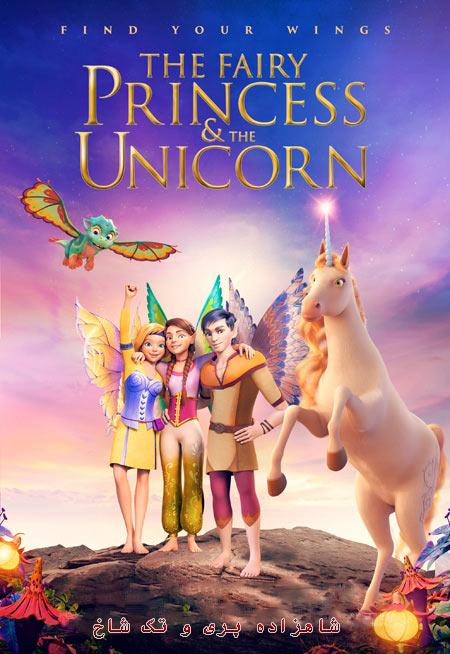 دانلود انیمیشن شاهزاده پری و تک شاخ The Fairy Princess & the Unicorn 2019