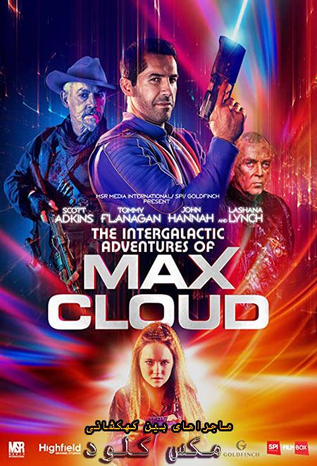 دانلود فیلم مکس کلود دوبله فارسی The Intergalactic Adventures of Max Cloud 2020