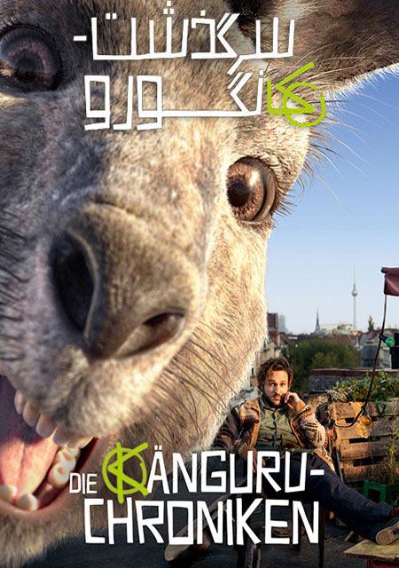 دانلود فیلم سرگذشت کانگورو دوبله فارسی The Kangaroo Chronicles 2020
