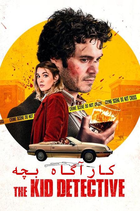 دانلود فیلم کارآگاه بچه دوبله فارسی The Kid Detective 2020