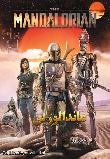 دانلود سریال ماندالورین فصل اول دوبله فارسی The Mandalorian 2019
