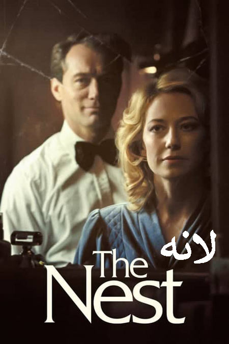 دانلود فیلم لانه دوبله فارسی The Nest 2020