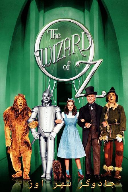 دانلود فیلم جادوگر شهر اوز دوبله فارسی The Wizard of Oz 1939