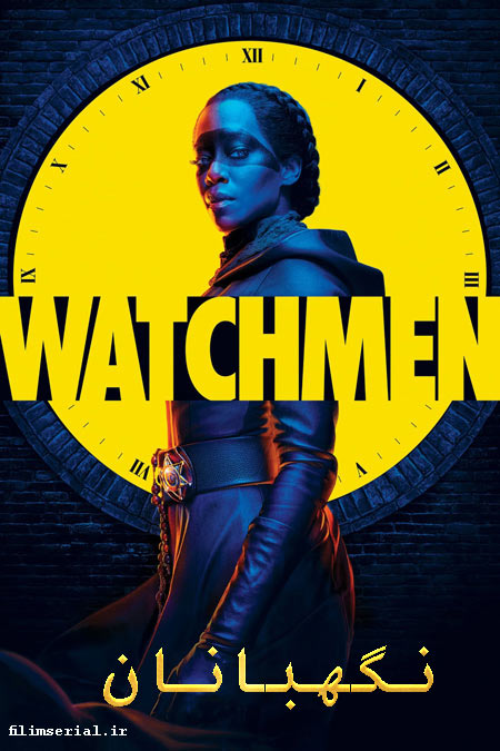 دانلود سریال نگهبانان فصل اول دوبله فارسی Watchmen 2019