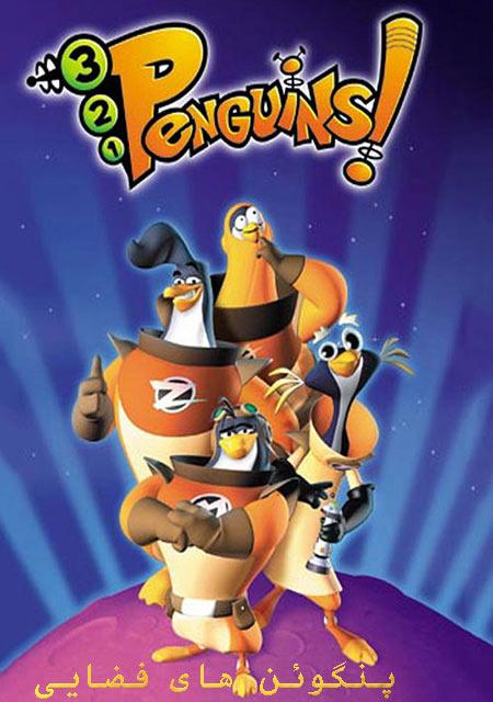 دانلود انیمیشن پنگوئن های فضایی دوبله فارسی D3-2-1 Penguins! 2006