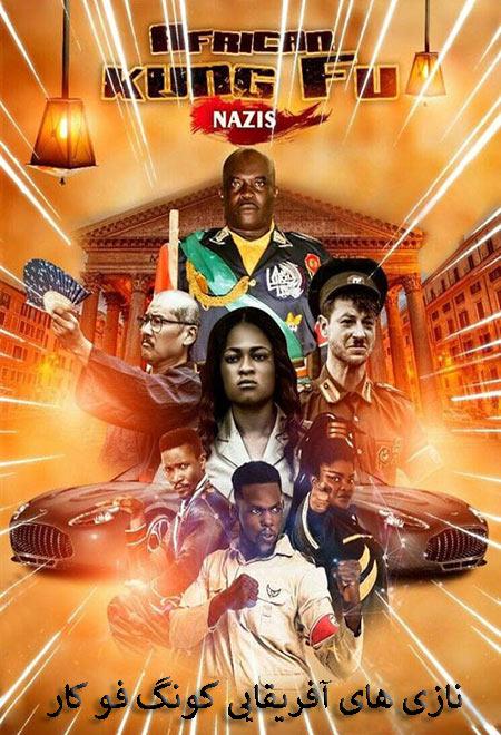 دانلود فیلم نازی های آفریقایی کونگ فو کار African Kung-Fu Nazis 2019