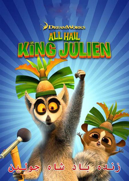 دانلود انیمیشن زنده باد شاه جولین دوبله فارسی All Hail King Julien 2014-2017