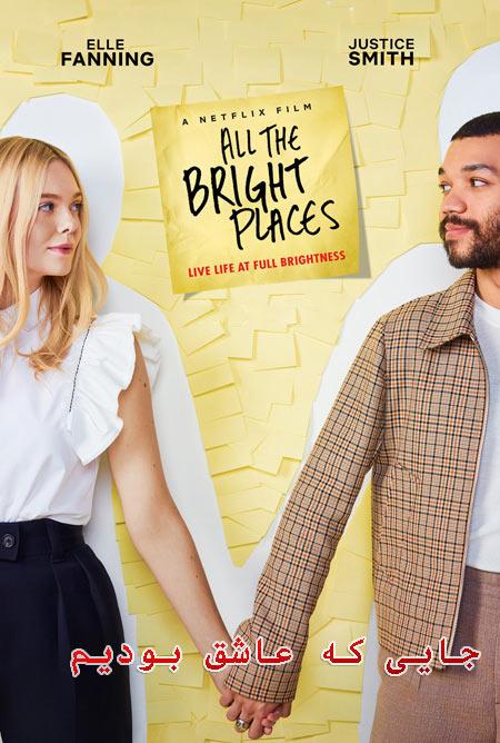دانلود فیلم جایی که عاشق بودیم دوبله فارسی All the Bright Places 2020