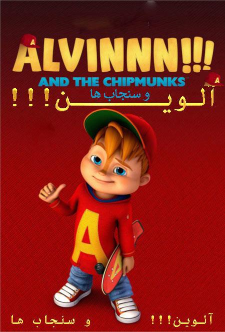 دانلود انیمیشن آلوین و سنجاب ها دوبله فارسی Alvinnn!!! And the Chipmunks 2015
