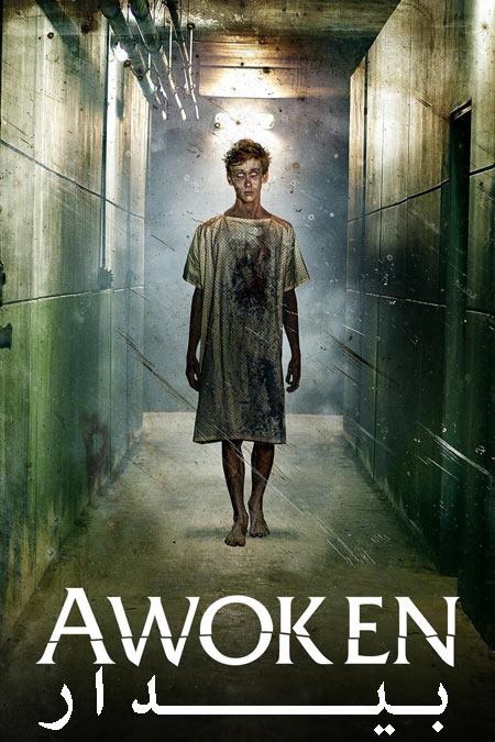 دانلود فیلم بیدار Awoken 2019