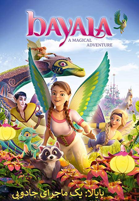 دانلود انیمیشن بایالا: یک ماجرای جادویی دوبله فارسی Bayala: A Magical Adventure 2019