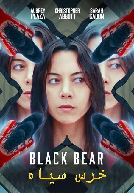 دانلود فیلم خرس سیاه دوبله فارسی Black Bear 2020