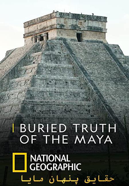 دانلود مستند حقایق پنهان مایا Buried Truth of the Maya 2019