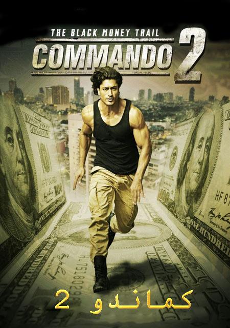 دانلود فیلم کماندو ۲ دوبله فارسی Commando 2 2017