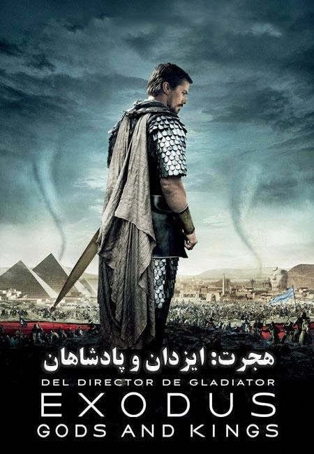 دانلود فیلم هجرت خدایان و پادشاهان دوبله فارسی Exodus: Gods and Kings 2014