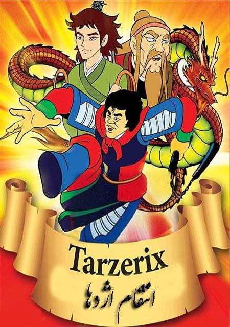 دانلود انیمیشن انتقام اژدها دوبله فارسی Feng shen bang 1975