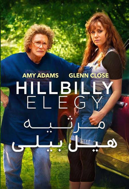 دانلود فیلم مرثیه هیلبیلی دوبله فارسی Hillbilly Elegy 2020