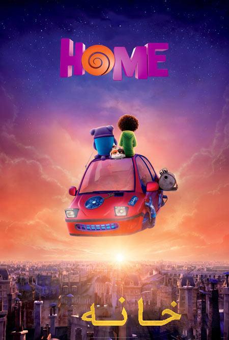 دانلود انیمیشن خانه دوبله فارسی Home 2015