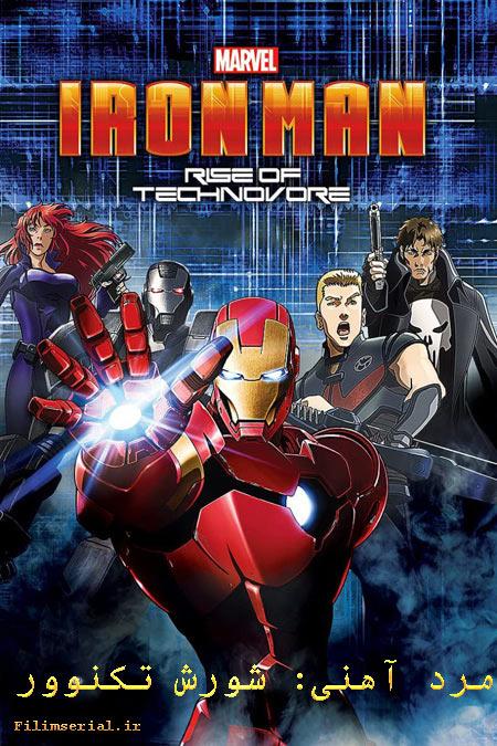 دانلود انیمیشن مرد آهنی: شورش تکنوور دوبله فارسی Iron Man: Rise of Technovore 2013