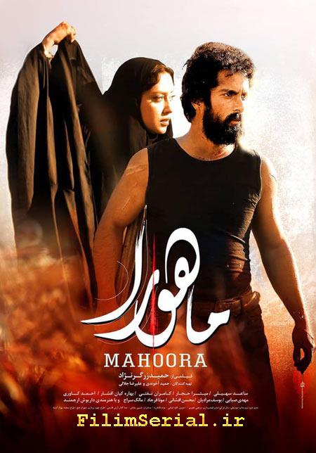 Mahoora