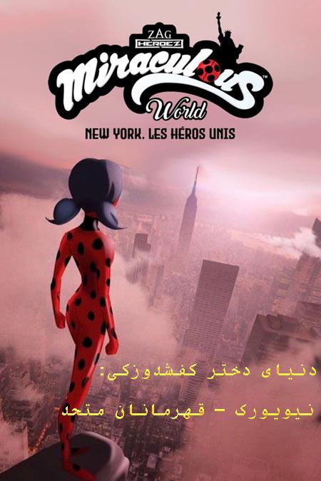 دانلود انیمیشن دوبله فارسی Miraculous World: New York – United HeroeZ 2020