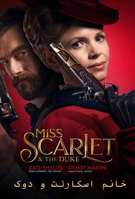 دانلود سریال خانم اسکارلت و دوک فصل اول Miss Scarlet & the Duke 2020