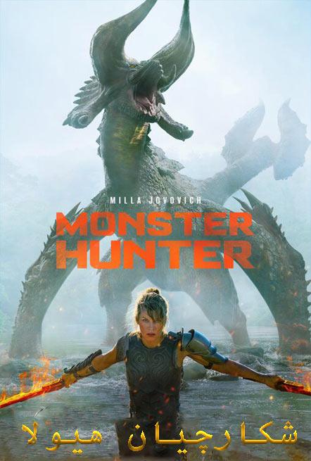 دانلود فیلم شکارچیان هیولا دوبله فارسی Monster Hunters 2020
