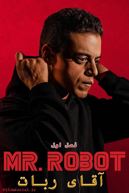 دانلود سریال آقای ربات فصل اول دوبله فارسی Mr. Robot 2015