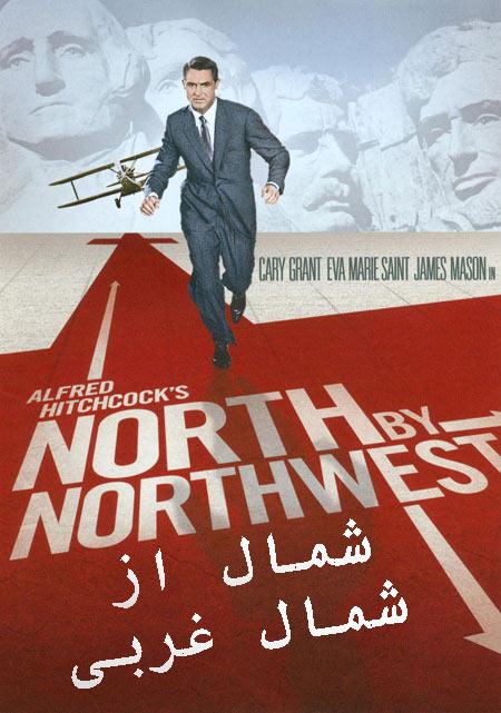 دانلود فیلم شمال از شمال غربی دوبله فارسی North by Northwest 1959