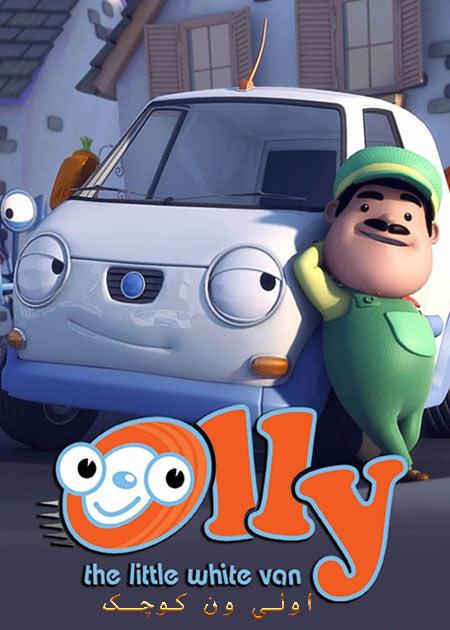 دانلود انیمیشن اولی ون کوچک دوبله فارسی Olly the Little White Van 2011