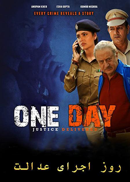 دانلود فیلم روز اجرای عدالت دوبله فارسی One Day: Justice Delivered 2019