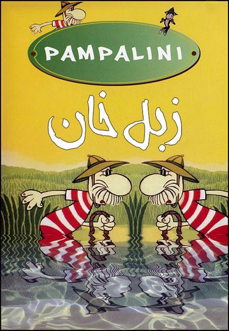 Pampalini