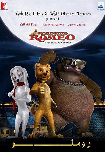 دانلود انیمیشن رومئو دوبله فارسی Roadside Romeo 2008