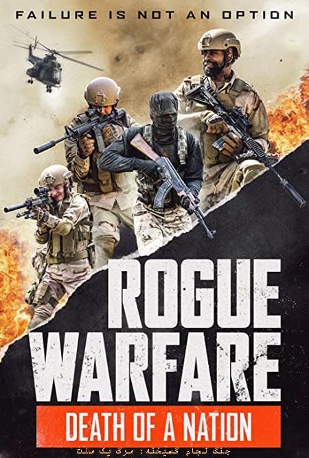 دانلود فیلم جنگ لجام گسیخته: مرگ یک ملت Rogue Warfare: Death of a Nation 2020
