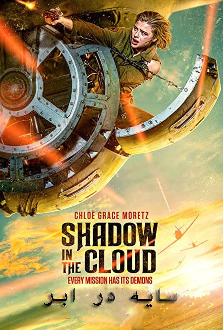 دانلود فیلم سایه در ابر دوبله فارسی Shadow in the Cloud 2020