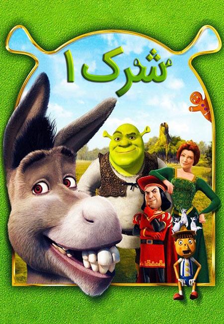 دانلود انیمیشن شرک 1 دوبله فارسی Shrek 2001