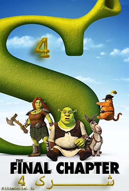 دانلود انیمیشن شرک 4 دوبله فارسی Shrek Forever After 2010