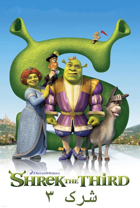 دانلود انیمیشن شرک 3 دوبله فارسی Shrek the Third 2007