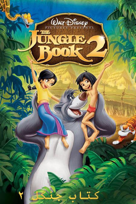 دانلود انیمیشن کتاب جنگل 2 دوبله فارسی The Jungle Book 2 2003