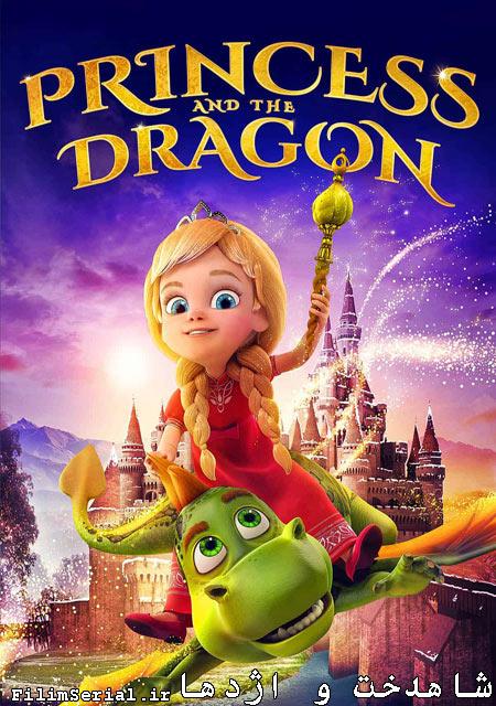 دانلود انیمیشن شاهدخت و اژدها دوبله فارسی The Princess And The Dragon 2018