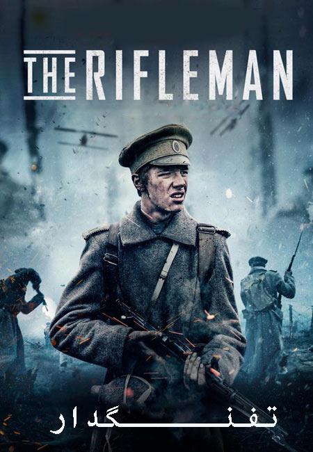 دانلود فیلم تفنگدار دوبله فارسی The Rifleman 2019